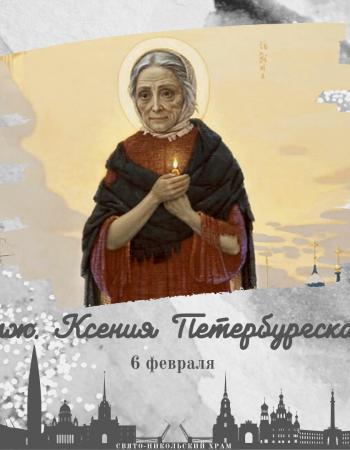 Интересные факты из жизни блаженной Ксении Петербургской